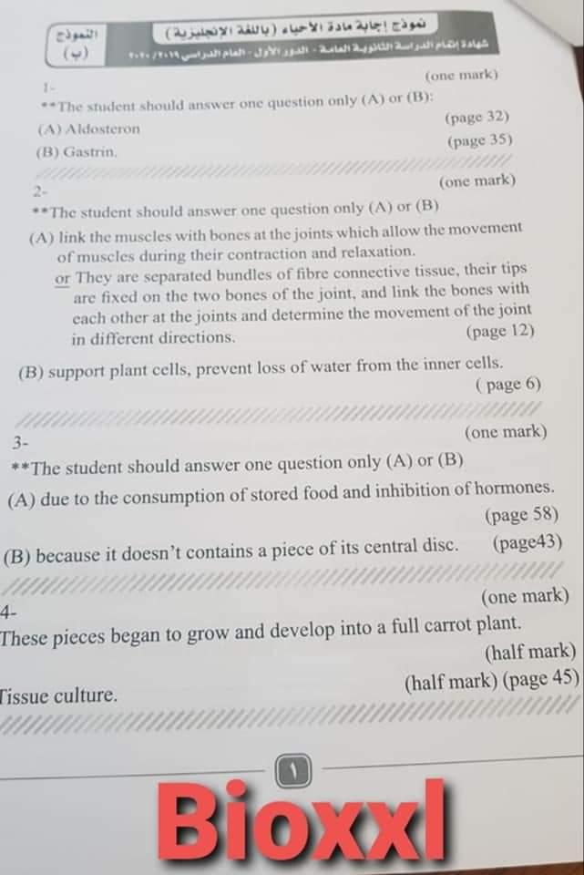 نموذج الاجابة الرسمى لامتحان الاحياء لغات للثانوية العامة 2020