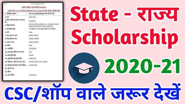 State Scholarship Portal 2020-21 l Pre Matric & Post Matric Scholarship Online Apply Process 2020