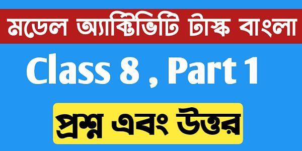 অষ্টম শ্রেণীর বাংলা অ্যাক্টিভিটি টাস্ক এর সমস্ত প্রশ্ন এবং উত্তর পার্ট ১  ।  Class 8 history model activity task part 1.