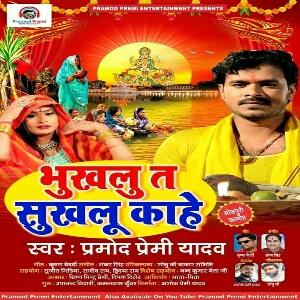 Bhukhalu Ta Sukhalu Kahe (Pramod Premi Yadav) chhath song mp3 download