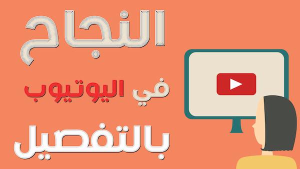 كيفية تقديم فيديو ناجح على اليوتيوب مع مراعاة قواعد سيو اليوتيوب