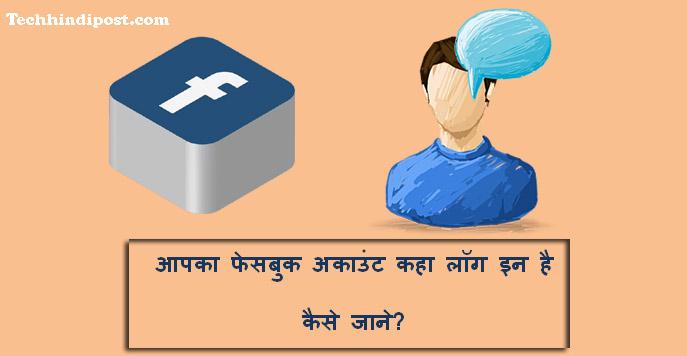 Facebook Account Kaha Login Hai Kaise Pata Kare