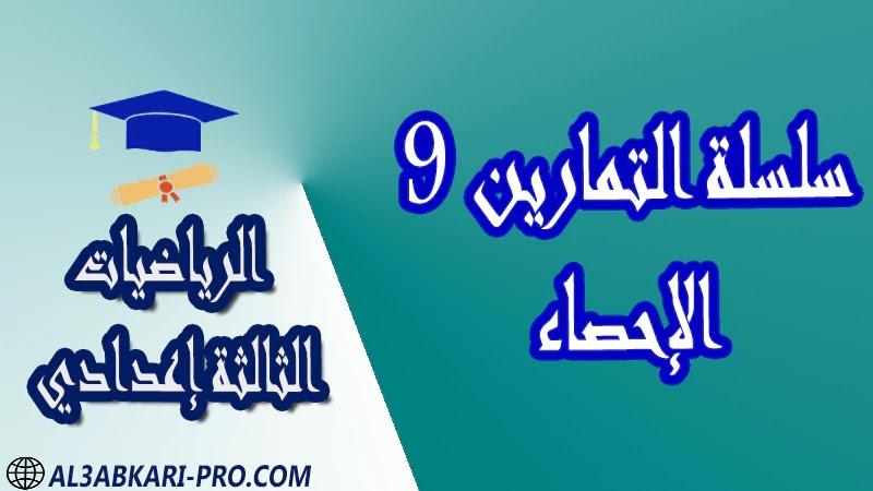 تحميل سلسلة التمارين 9 الإحصاء - مادة الرياضيات مستوى الثالثة إعدادي تحميل سلسلة التمارين 9 الإحصاء - مادة الرياضيات مستوى الثالثة إعدادي