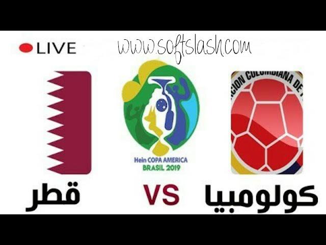 قطر ضد كولومبيا مباشر beinmax3 بث مباشر بدون تقطيع بمختلف الجودات