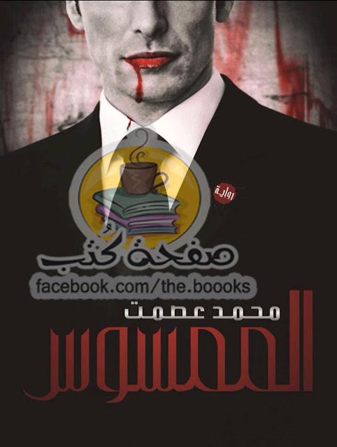 رواية الممسوس - محمد عصمت