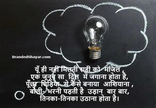 Motivational shayari in hindi 140 words