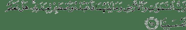 Surah Maryam ayat 65