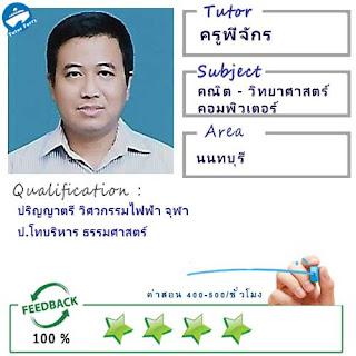 ครูพี่จักร (ID : 13833) สอนวิชาคณิตศาสตร์ ที่นนทบุรี