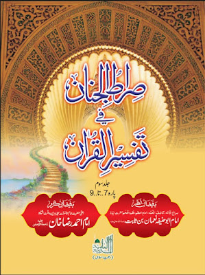 Download: Sirat-ul-Jinan – Jild 3 – Para 7 to 9 pdf in Urdu