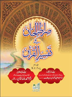 Sirat-ul-Jinan - Jild 3 - Para 7 to 9 pdf in Urdu