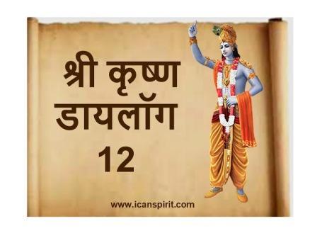 Krishna Dialogue 12