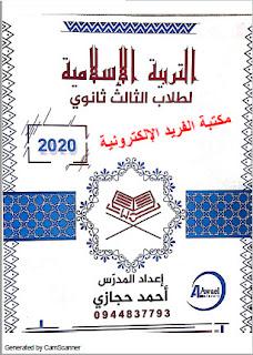 نوطة الديانة التربية الإسلامية بكالوريا سوريا ـ أ. أحمد حجازي 2020