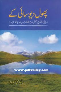 Phool Devsai Ke by Dr Muhammad Munir Mirza