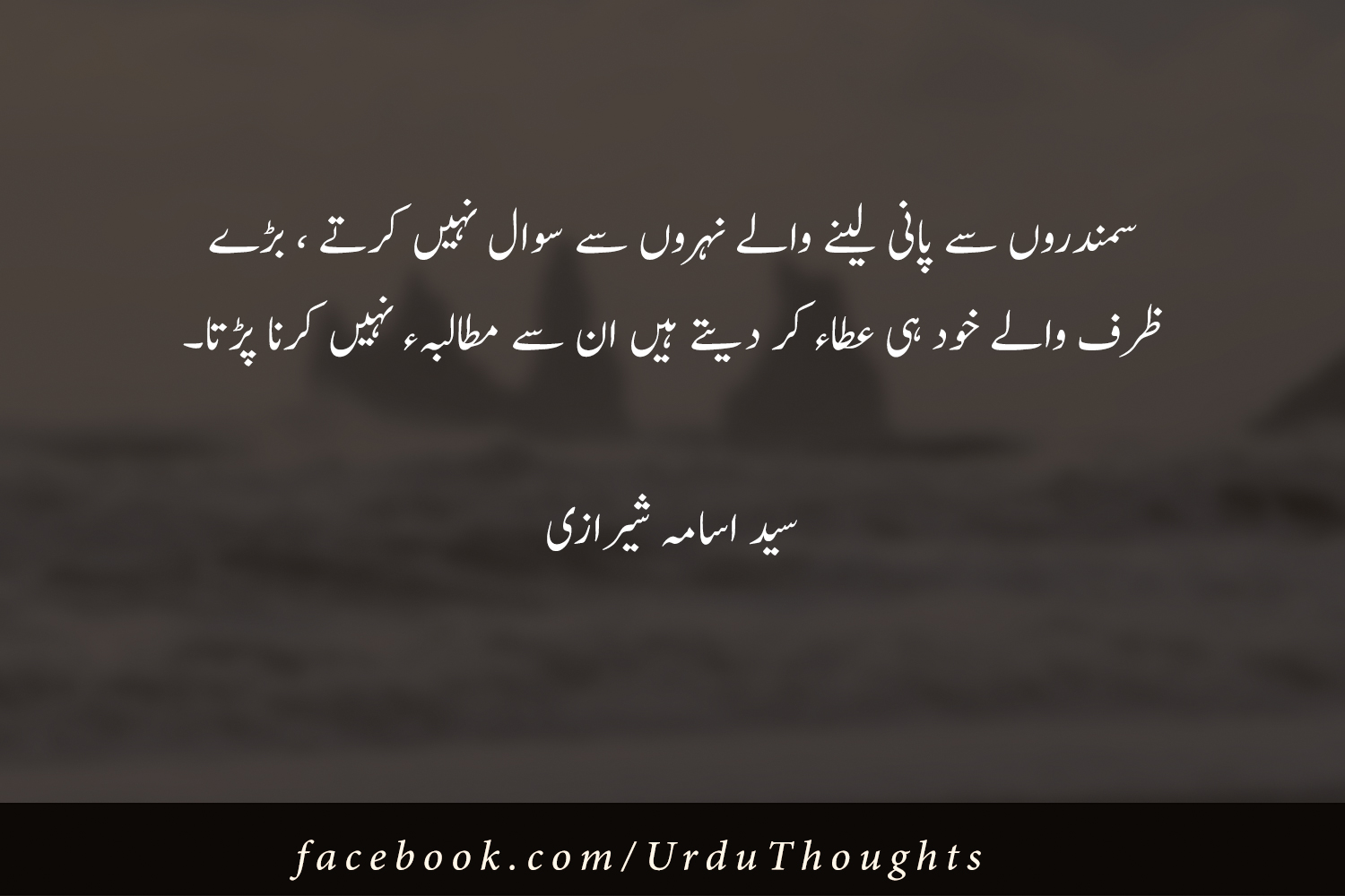 Best Urdu Quotes Images With Black Background - Urdu Thoughts