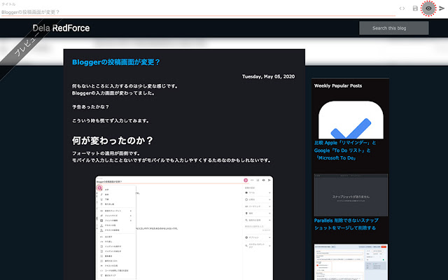 Blogger プレビュー画面