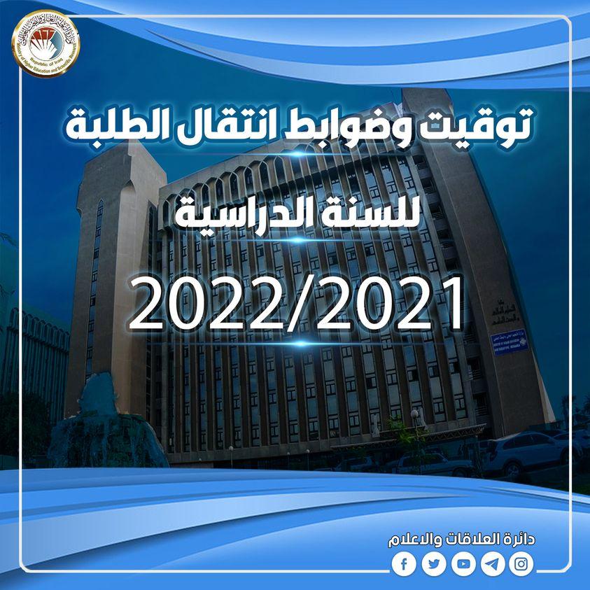 ضوابط انتقال الطلبة للسنة الدراسية 2022/2021 للجامعات والمعاهد 234641905_1723764344479789_8819699257965666264_n