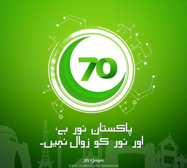 Pakistani Celebrities 70th Birthday