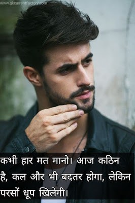 Inspirational Quotes In Hindi, Inspirational Quotes In Hindi With Images, Good Morning Inspirational Quotes With Images In Hindi, Inspirational Quotes For Students In Hindi