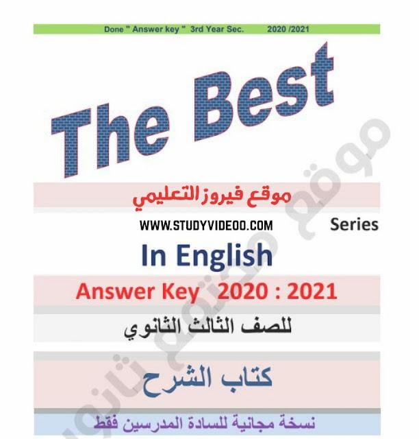 اجابات كتاب ذا بيست The-Best لغة انجليزية للصف الثالث الثانوى 2021