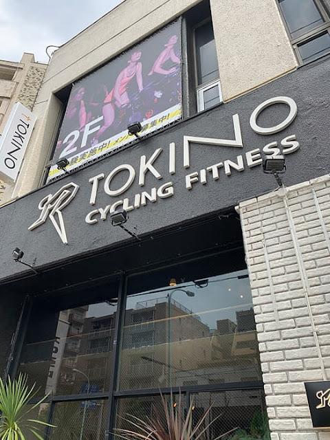 トキノサイクリングフィットネス