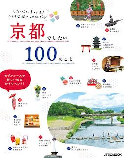 [Manga] 京都でしたい100のこと したいこと、見つかる!ステキな旅のスタイルガイド [Kyoto De Shitai 100 No Koto Shitai Koto, Mitsukaru! Sutekina Tabi No Style Guide], manga, download, free