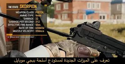 تعرف على الميزات الجديدة لمستودع أسلحة ببجي موبايل ببجي موبايل,نصائح ببجي موبايل,ببجي,هكر ببجي موبايل,بوبجي موبايل,تحديات ببجي موبايل,بوبجي,ببجي موبايل التحديث الجديد,اسلحة ببجي الجديدة,ببجي العراق,ببجي السعودية,تحديث ببجي موبايل,موبايل,ببجي موبايل ضحك,افضل اعدادات ببجي موبايل,هكر ببجي,ببجي العرب,ببجي موبايل مصري,ببجي موبايل جيروسكوب,احتراف ببجي موبايل زيد الكيار,احتراف ببجي موبايل,تحديث ببجي موبايل الجديد,بابجي,اسلحة ببجي بالحقيقه,ببجي لايت,ببجى موبايل,ترتيب اسلحة ببجي,تحديث ببجي الجديد,اسلحة ببجي في الحقيقة,أسلحة ببجى الجديدة