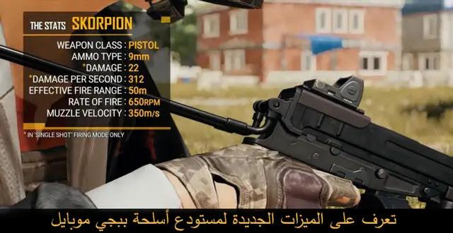 تعرف على الميزات الجديدة لمستودع أسلحة ببجي موبايل