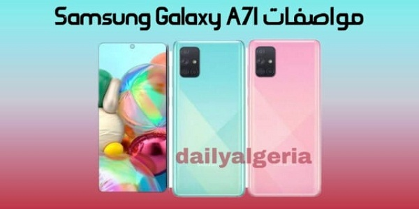 samsung galaxy a71 : مواصفات هاتف سامسونج غالاكسي  Samsung Galaxy A71 مع Snapdragon 730 .