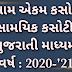 જુલાઈ થી ડિસેમ્બર તમામ એકમ કસોટી (સામયિક કસોટી) ગુજરાતી માધ્યમ વર્ષ : 2020-'21