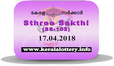 "keralalottery.info, ""kerala lottery result 17 4 2018 sthree sakthi SS 102"" 17 April 2018 Result, kerala lottery, kl result,  yesterday lottery results, lotteries results, keralalotteries, kerala lottery, keralalotteryresult, kerala lottery result, kerala lottery result live, kerala lottery today, kerala lottery result today, kerala lottery results today, today kerala lottery result, 17 4 2018, 17.4.2018, kerala lottery result 17-04-2018, sthree sakthi lottery results, kerala lottery result today sthree sakthi, sthree sakthi lottery result, kerala lottery result sthree sakthi today, kerala lottery sthree sakthi today result, sthree sakthi kerala lottery result, sthree sakthi lottery SS 102 results 17-4-2018, sthree sakthi lottery ss 102, live sthree sakthi lottery ss-102, sthree sakthi lottery, 17/04/2018 kerala lottery today result sthree sakthi, sthree sakthi lottery SS-102 17/4/2018, today sthree sakthi lottery result, sthree sakthi lottery today result, sthree sakthi lottery results today, today kerala lottery result sthree sakthi, kerala lottery results today sthree sakthi, sthree sakthi lottery today, today lottery result sthree sakthi, sthree sakthi lottery result today, kerala lottery result live, kerala lottery bumper result, kerala lottery result yesterday, kerala lottery result today, kerala online lottery results, kerala lottery draw, kerala lottery results, kerala state lottery today, kerala lottare, kerala lottery result, lottery today, kerala lottery today draw result"
