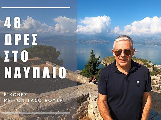 48 ώρες στο Ναύπλιο με τον Τάσο Δούση (βίντεο ολόκληρη η εκπομπή)