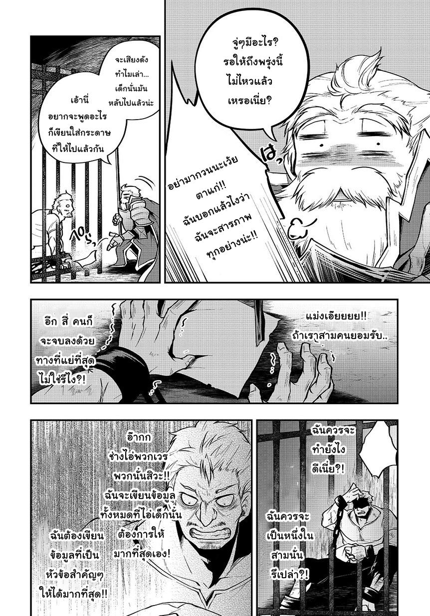 อ่านการ์ตูน Isekai Demo Bunan ni Ikitai Shoukougun ตอนที่ 2 หน้าที่ 38
