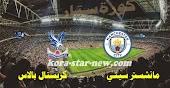 نتيجة مباراة مانشستر سيتي وكريستال بالاس يوم الاحد 17-1-2021 الدوري الانجليزي