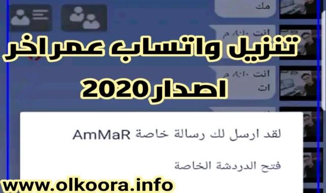 تنزيل تطبيق واتساب عمر OBwhatsapp 2020 اخر اصدار مجانا