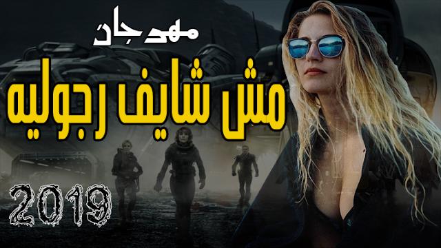 مهرجان حمو بيكا  مش شايف رجوليه   توزيع درامز العالمى السيد ابو جبل 2019