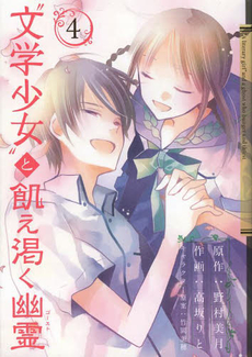 """""""Bungaku Shoujo"""" to Ue Kawaku Yuurei Manga"""