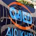 ΟΑΕΔ: Ανακοινώθηκαν οι προσλήψεις 413 ανέργων σε θέσεις πλήρους απασχόλησης