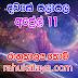 රාහු කාලය   ලග්න පලාපල 2019   Rahu Kalaya 2019  2019-04-11