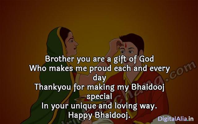 bhai dooj sms for sister