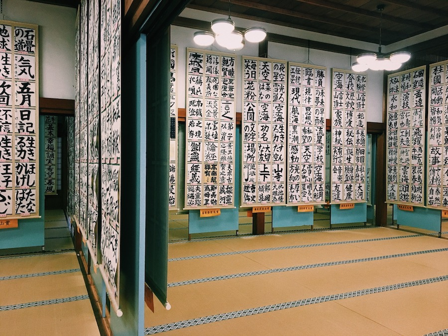 A calligraphy room in Kongobuji head monastery building different angle