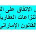 جدوى الاتفاق على التحكيم في النزاعات العقارية في القانون الإماراتي