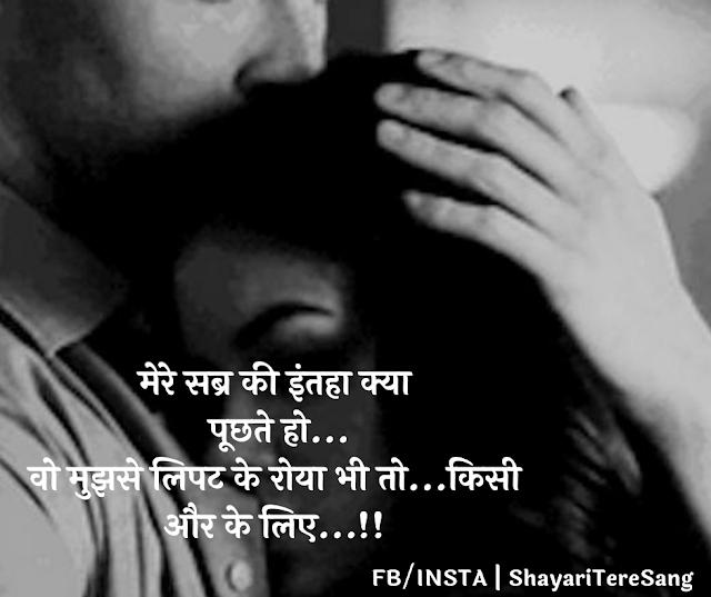 लिपट के, Sad Shayari In Hindi For Girlfriend