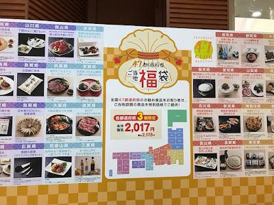 2017年福袋【NEW YEAR GUIDE】