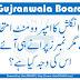 Result Improvement Questions 001 Gujranwala Board