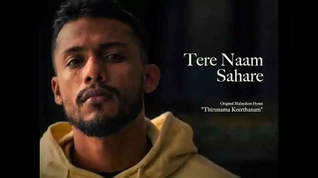 Tere Naam Sahare Lyrics in English :- Dino James