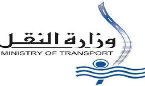 وزارة النقل  المعهد القومى للنقل
