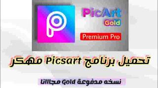 picsart apk gold تحميل برنامج picsart مهكر بيكسارت picsart pro