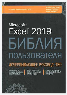 Excel 2019. Библия пользователя Майкл Александер, Ричард Куслейка