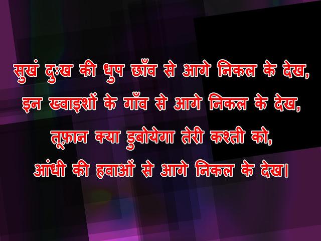 motivational hindi good morning quotes