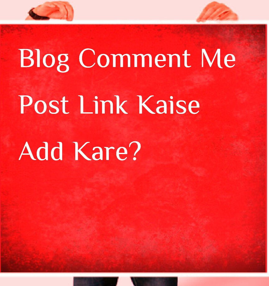 blog comment me link kaise add kare